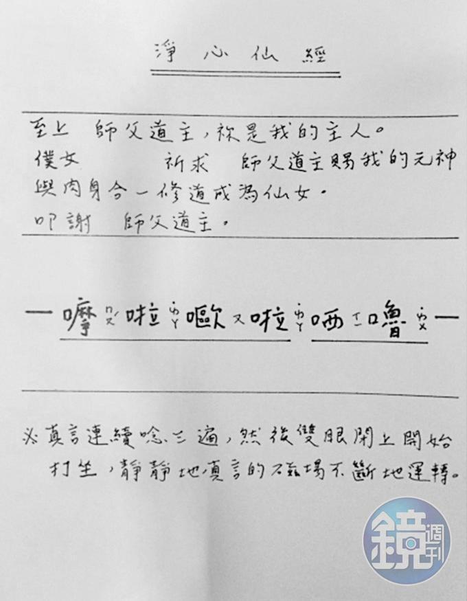 徐浩城要求仙女班背誦的真言,在打坐前要默唸3遍。(受訪者提供)