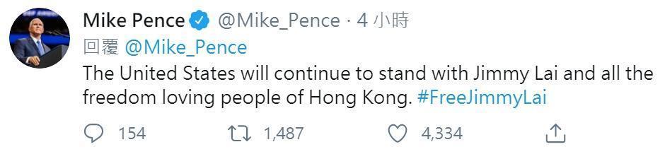彭斯表示,美國將繼續與黎智英和所有熱愛自由的香港人站在一起。(翻攝自彭斯推特)
