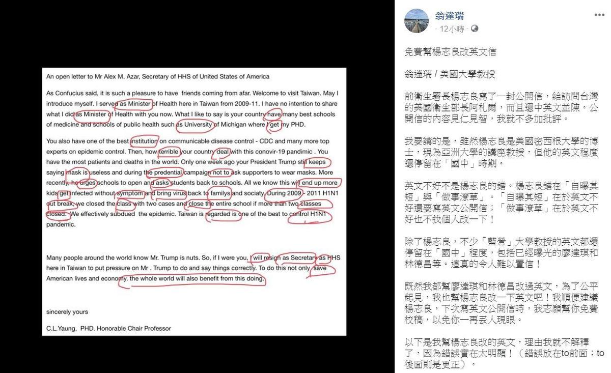 楊志良的英文版公開信被抓包有32個文法錯誤。(翻攝自翁達瑞臉書)