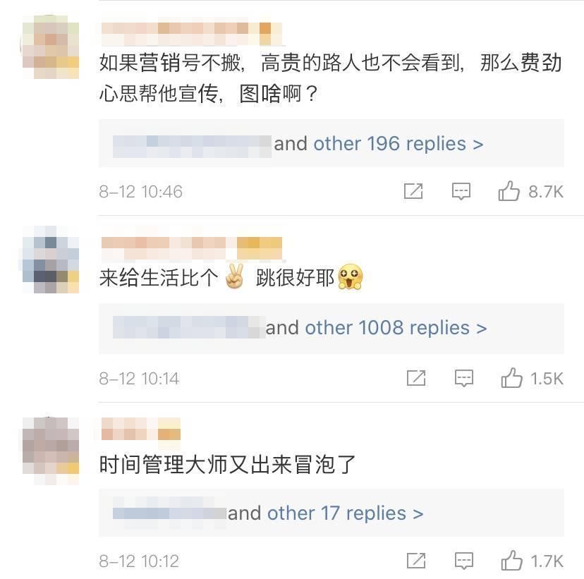 網友對羅志祥影片的留言和討論。(截自微博)