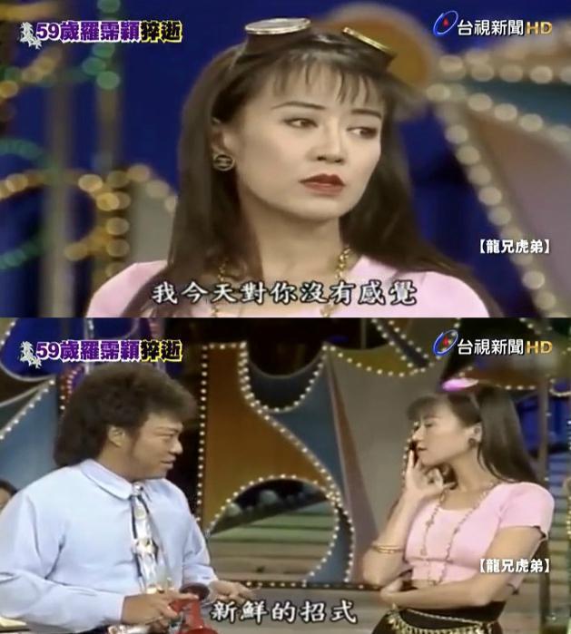 羅霈穎(下圖右)與綜藝大哥大張菲(下圖左)演情境劇,她曾坦言:「我愛一個人最多不能超過3年,膩了…」(翻攝自《龍兄虎弟》)