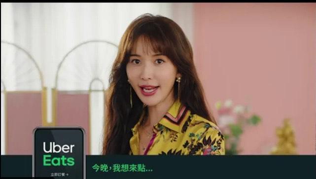 林志玲婚後首支代言廣告曝光,外型似乎有些改變。(翻攝自Uber Eat YouTube)