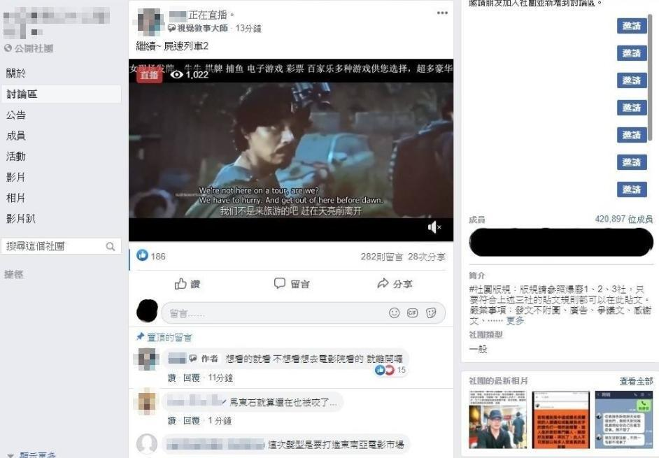有網友在臉書直播盜版電影,讓膝關節忍不住開砲痛批。(翻攝自臉書)
