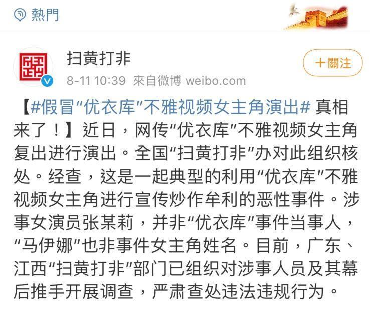 中國的《掃黃打非》部門調查,發現這起事件是有心人士利用當年事件知名度炒作牟利。(圖片翻攝自微博)