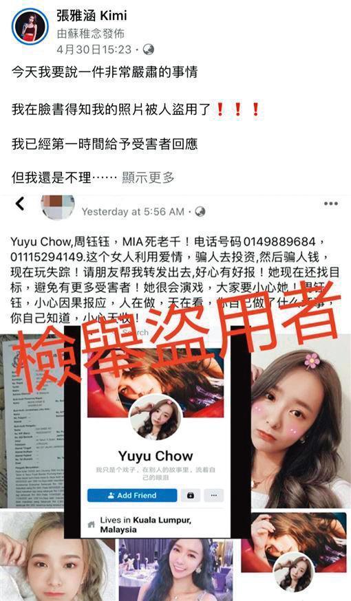 張雅涵的臉書照片曾被不肖人士用於詐騙,讓她緊急呼籲粉絲別上當。(翻攝自張雅涵臉書)