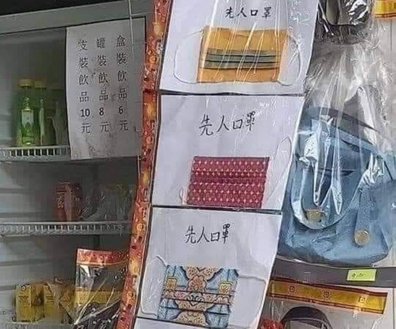疫情影響,就連金紙店也推出中元普渡用的「紙口罩」。(翻攝自靈異公社臉書)