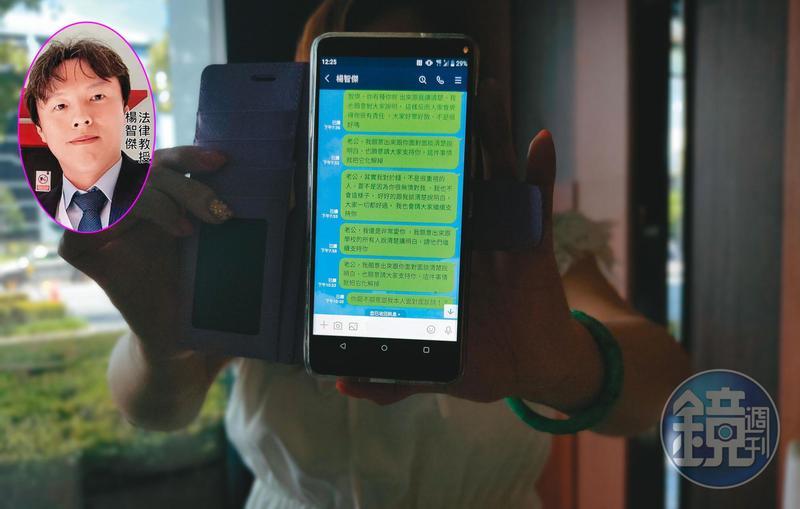 國立雲林科技大學教授楊智傑(小圖,翻攝自臉書),遭上市公司女主管指控騙財騙色。上市公司主管A小姐出示LINE簡訊,指控楊智傑騙財得逞後,將她封鎖。