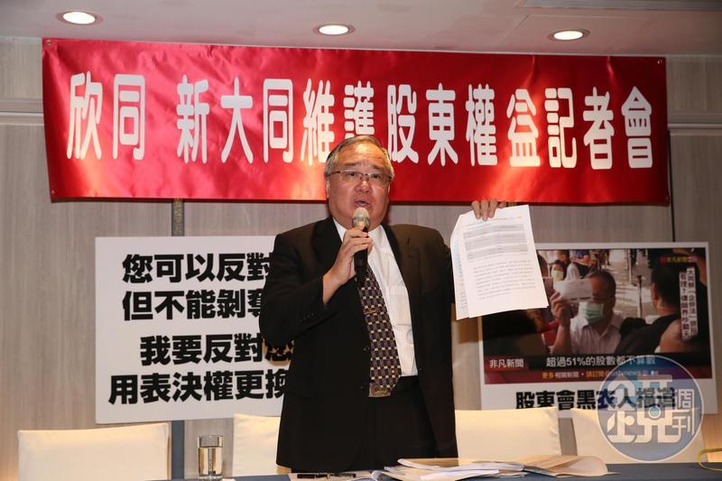 林宏信陣營拿到臨股會召集權入門票,準備挑戰公司派搶經營權。