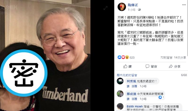 「陶爸」陶傳正在臉書貼出和陳淑樺合照,事後又解釋只是和她長的很像的人。(翻攝自陶爸臉書)