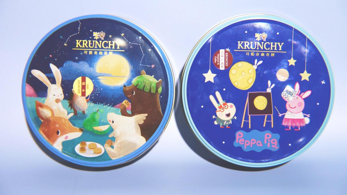 米樂的KRUNCHY可藍奇曲奇餅推出中秋限定包裝,有孩子們喜愛的佩佩豬還有溫馨原創的賞月動物版本。