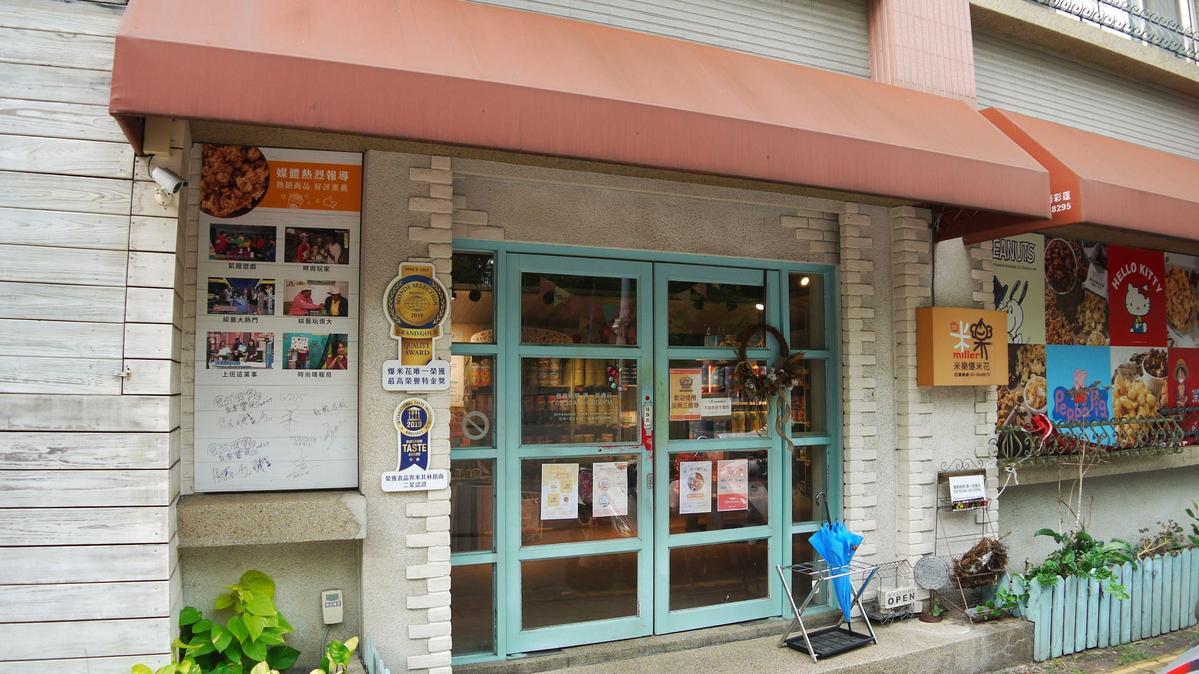 位在新竹的米樂門市,充滿童趣的裝潢,陳設全系列的聯名商品,如同一間卡通派對屋。