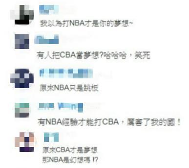 對於林書豪「在CBA打球是我的夢想」,網友十分疑惑:「我以為打NBA才是你的夢想~」「原來NBA只是跳板?」(翻攝自Yahoo!奇摩)