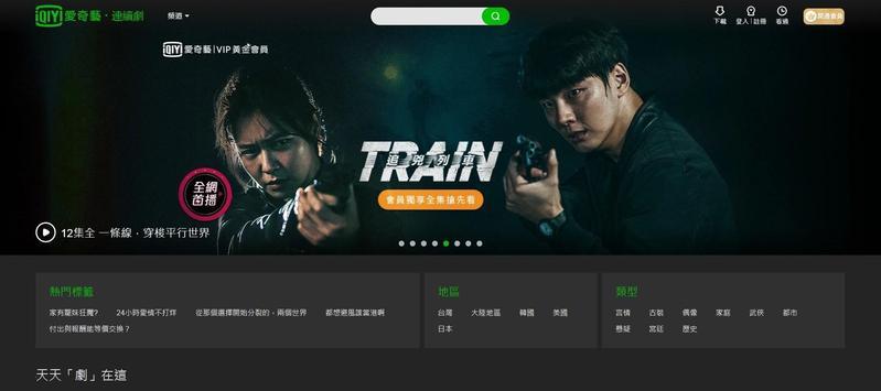 愛奇藝被禁,台灣公司不可代理經銷,台灣用戶仍能下載觀看。(翻攝自愛奇藝)