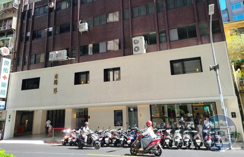 東騰界坐落於中山北路楓香大道流域的撫順街靜巷,接待中心原為英文中國郵報的印刷廠。