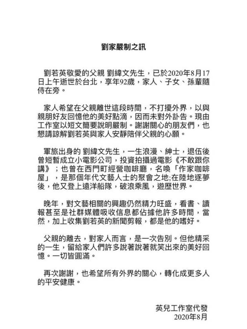 劉若英透過工作室發表父喪聲明。(經紀公司提供)