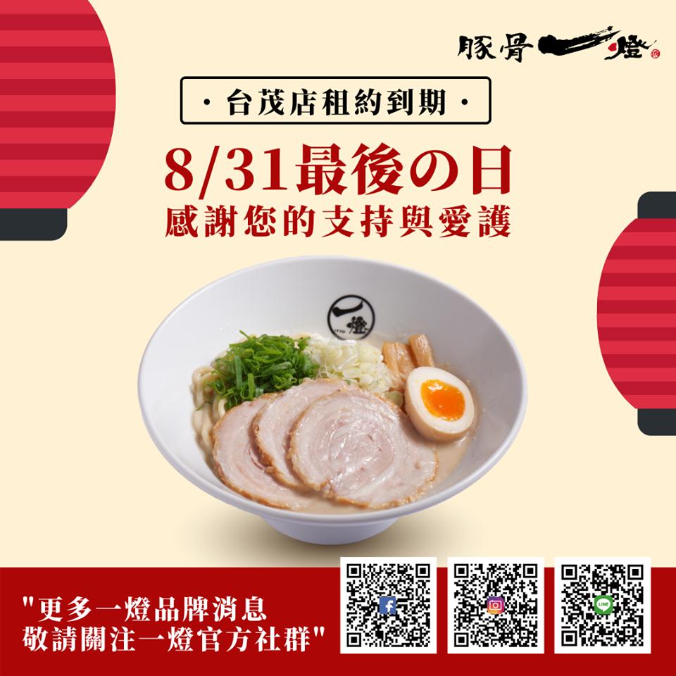日本拉麵「豚骨一燈」台茂店8月31日結束營業。(翻攝自「麵屋一燈 Menya Itto Taiwan」臉書粉絲頁)