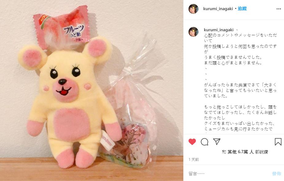 稻垣來泉在三浦春馬死後36天首次更新IG,難掩悲痛心情。(翻攝自稻垣來泉Instagram)