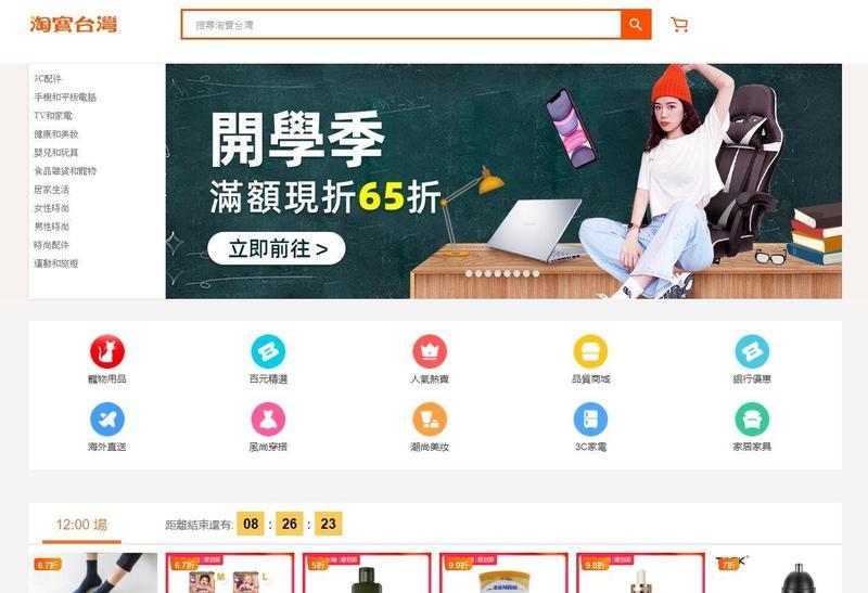 淘寶台灣8月24日被經濟部投審會認為可被阿里巴巴實質控制,從而認定為中資。(翻攝自淘寶台灣)