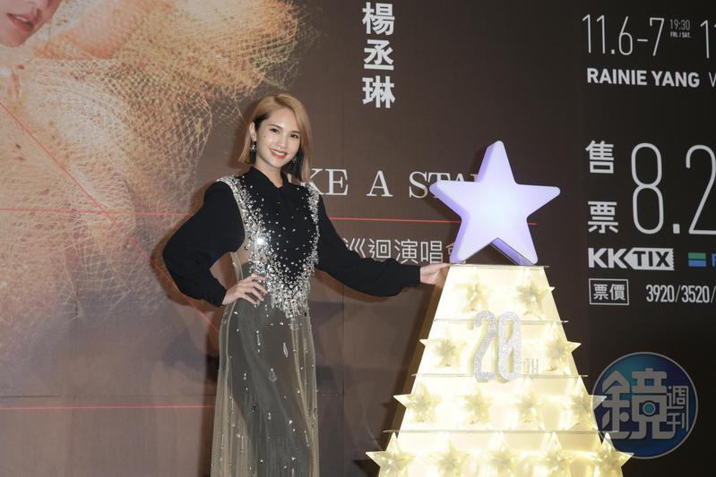 楊丞琳將於11月6、7、8日在台北小巨蛋舉辦《LIKE A STAR》演唱會。