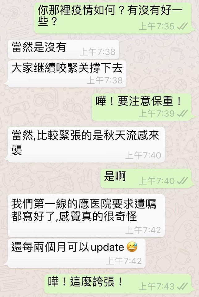 美國醫療人員被要求先寫好遺囑,陳志金感嘆「太感傷了」。(翻攝自陳志金臉書)