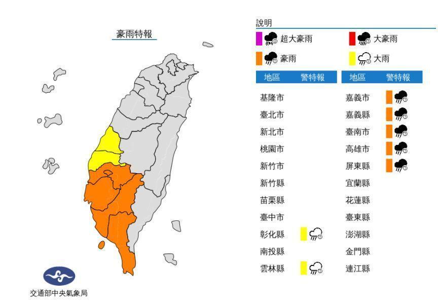 氣象局發布「豪雨特報」,中南部地區慎防淹水。(翻攝自中央氣象局)