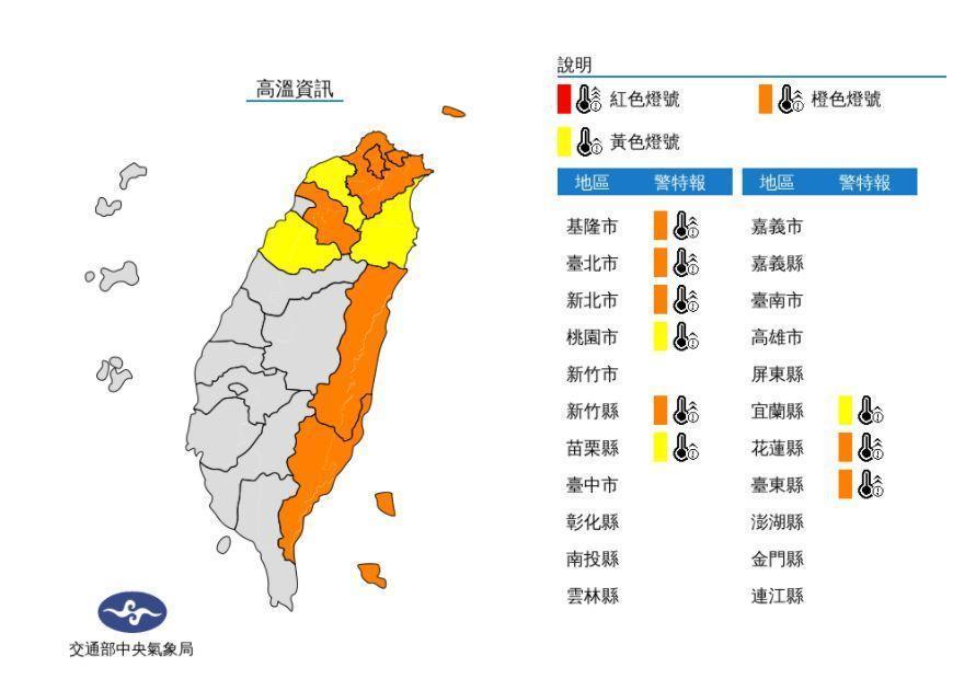 氣象局發布「高溫警報」,受影響地區共計9縣市。(翻攝自中央氣象局)