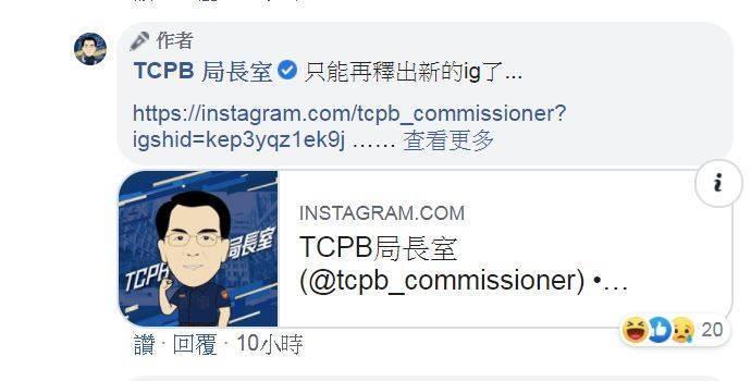 「TCPB局長室」小編真的給出IG,不過是男主角的,讓網友哭笑不得。(翻攝自臉書)