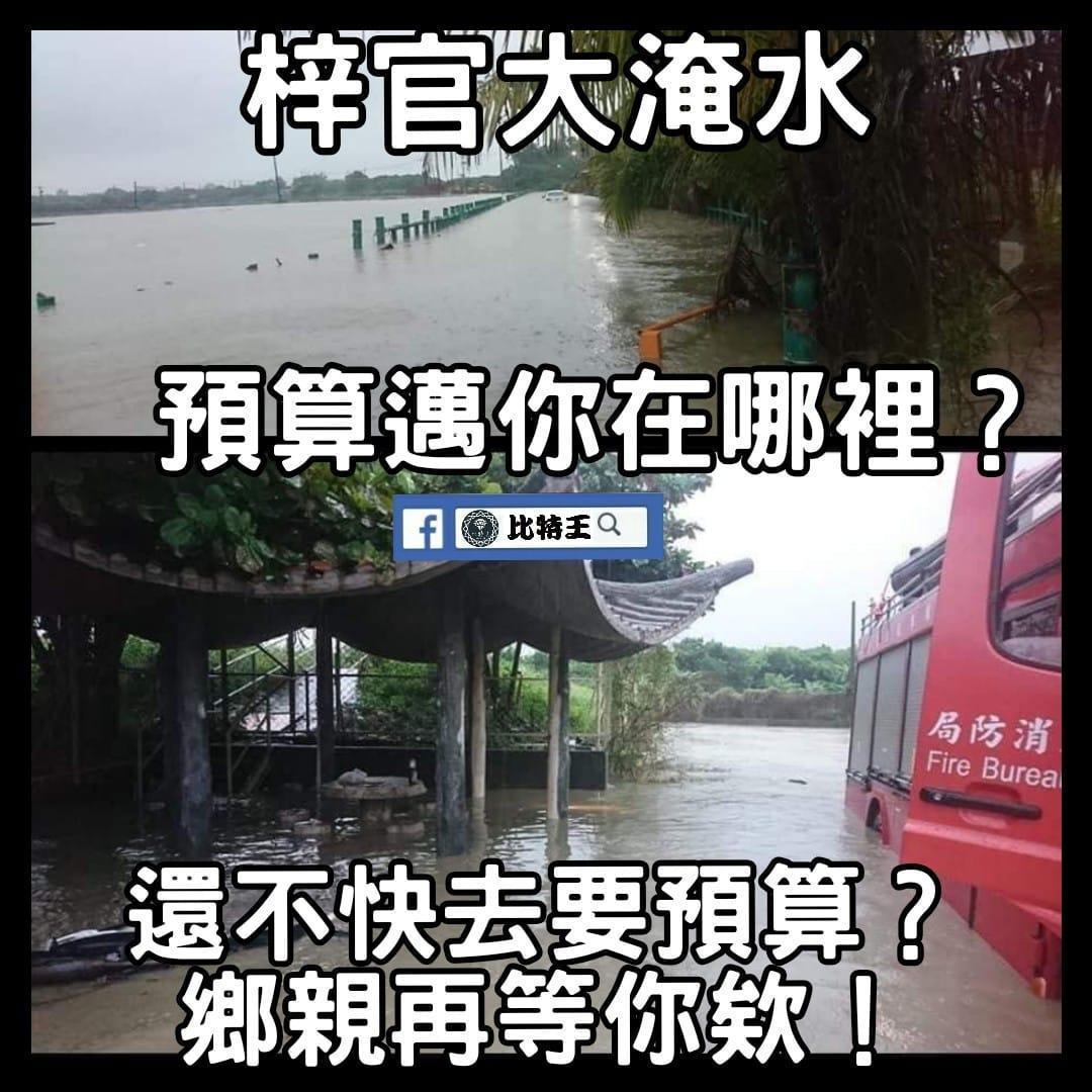 韓粉「比特王」在臉書po淹水照片,質疑陳其邁人在哪。(翻攝自臉書比特王)
