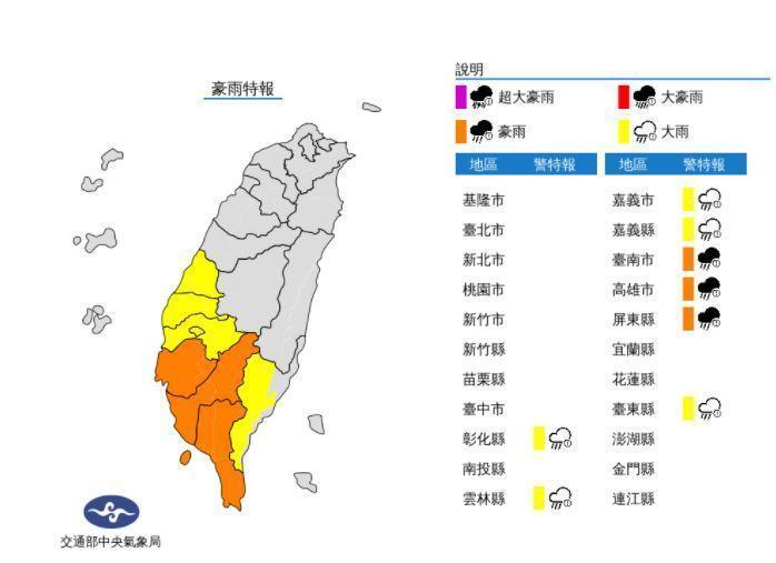 中央氣象局對南部地區發布豪雨特報。(翻攝自中央氣象局)
