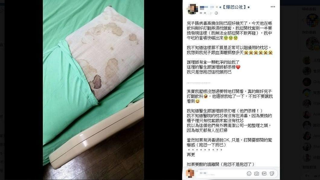 女網友透露,因為兒子昨(26日)不小心打翻飲料灑在枕頭,急忙整理枕頭時,意外發現枕芯竟有滿滿的血漬。(翻攝自臉書)