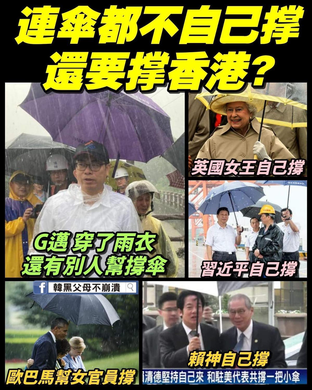 韓粉酸陳其邁讓其他幫他撐傘「比英國女王大牌」。(翻攝臉書韓黑父母不崩潰)