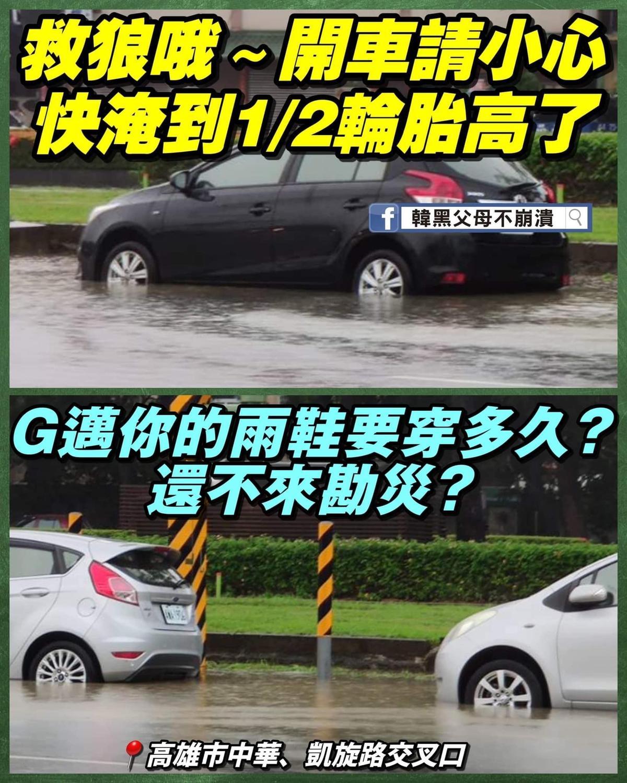 韓粉po出高雄淹水照片,質疑陳其邁不出來勘災。(翻攝臉書韓黑父母不崩潰)