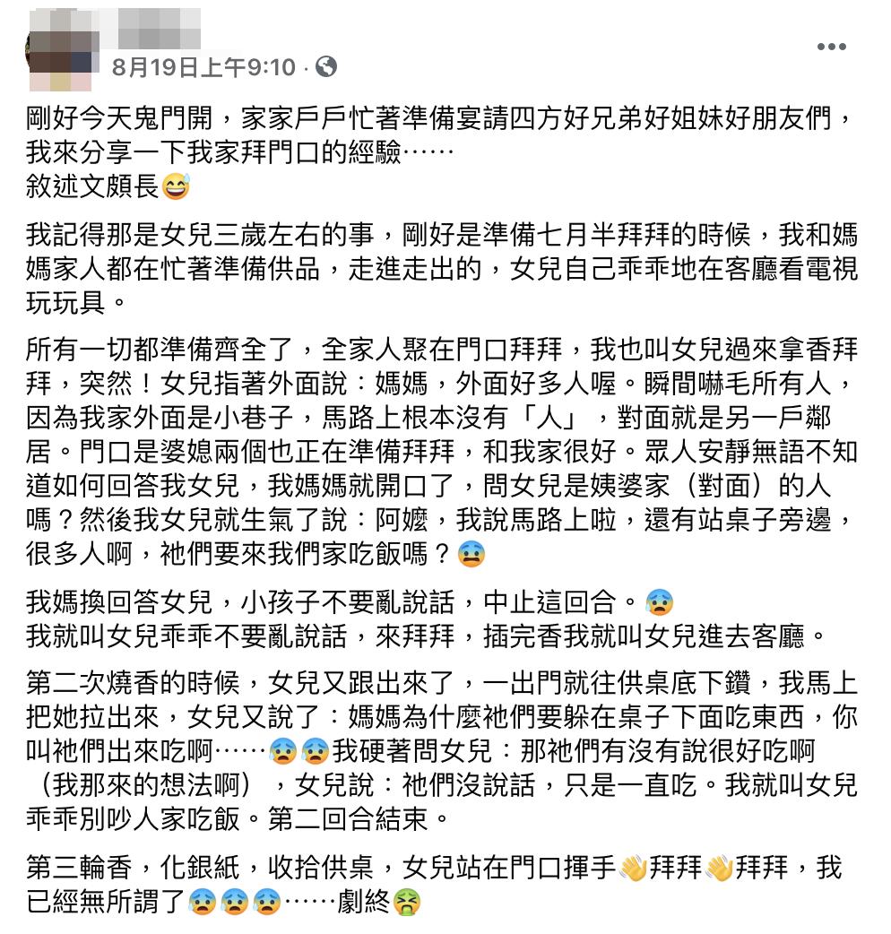 網友在臉書社團靈異公社分享自身經歷,引來廣大討論。(翻攝自臉書社團《靈異公社》)