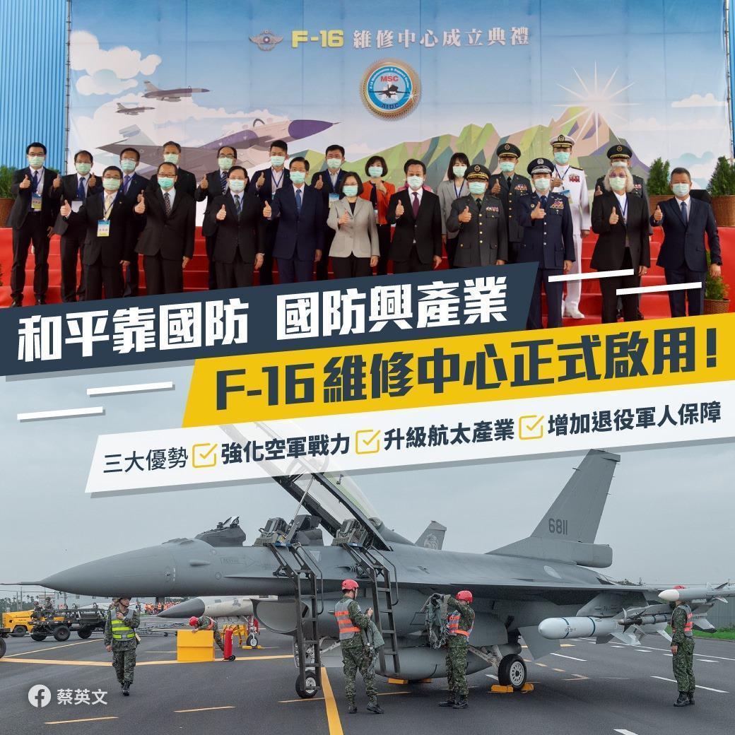 蔡英文今於臉書po文宣布,「國防產業里程碑,F-16維修中心正式啟用!」(翻攝自蔡英文臉書)