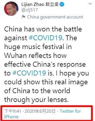 趙立堅撂狠話,卻被網友發現他使用的是蘋果手機,而非中國國產貨。(翻攝自趙立堅推特)