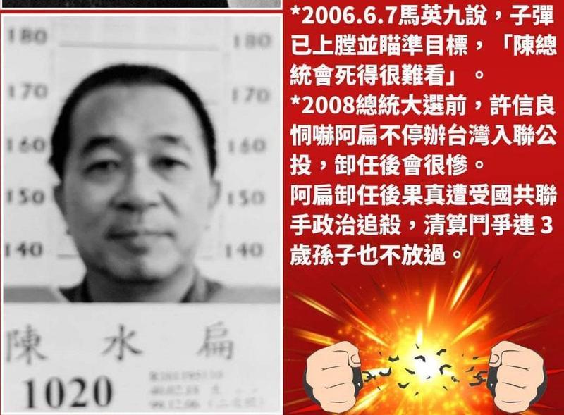 陳水扁入獄照首度曝光,在獄中代號為「1020」。(取自陳水扁新勇哥物語臉書)