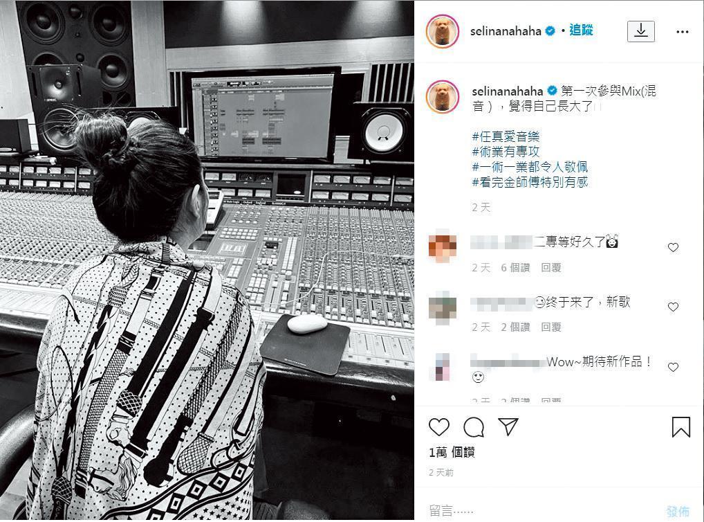 Selina離開老東家,成立任真美好工作室後,將於10月推新單曲,更參與了混音工作。(翻攝自Selina IG)