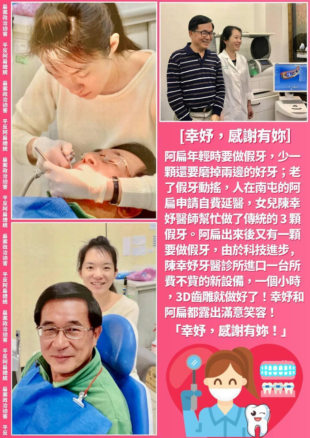 陳水扁PO出女兒陳幸妤替他做3D齒雕的照片,寫下「幸妤,感謝有妳」。(翻攝自「陳水扁新勇哥物語」臉書粉專)