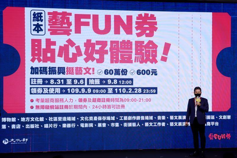 第二波藝fun券鎖定老年、未成年及身心障礙者3大族群,於今(31日)開始登記。(翻攝自文化部官網)