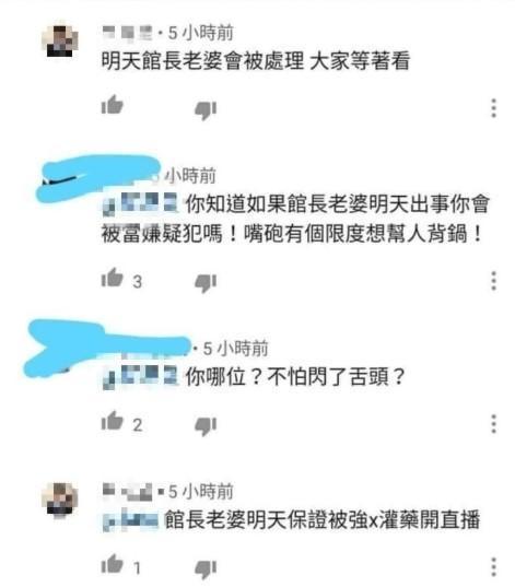 吳姓男子在臉書放話要「處理」館長老婆,引起警方關注。(翻攝畫面)