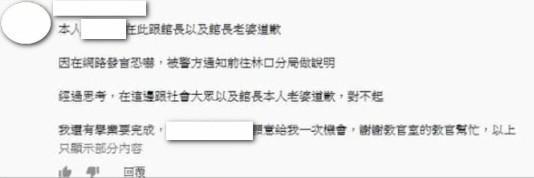 蔡男否認自己在臉書撂狠話,強調道歉聲明是他人發文。(翻攝畫面)