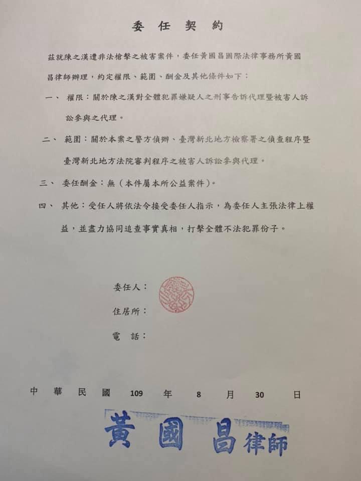 黃國昌無酬擔任館長律師,引起網友熱議。(翻攝自飆捍臉書)