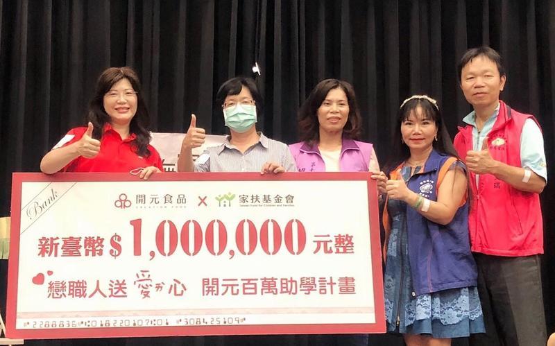 彰化家扶「戀職人送愛心 開元百萬助學計畫」活動,於新學期前捐贈捐助愛心善款。