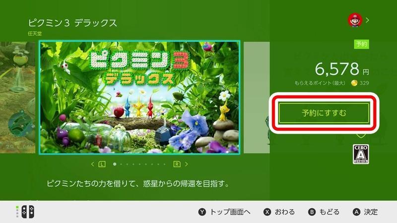 任天堂eShop調整遊戲預購制度,讓消費者有更多考慮時間。(翻攝自任天堂官網)