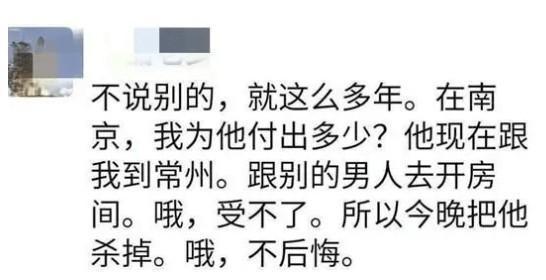 葉男殺人後還發文表示自己不後悔殺人。(翻攝自微博)
