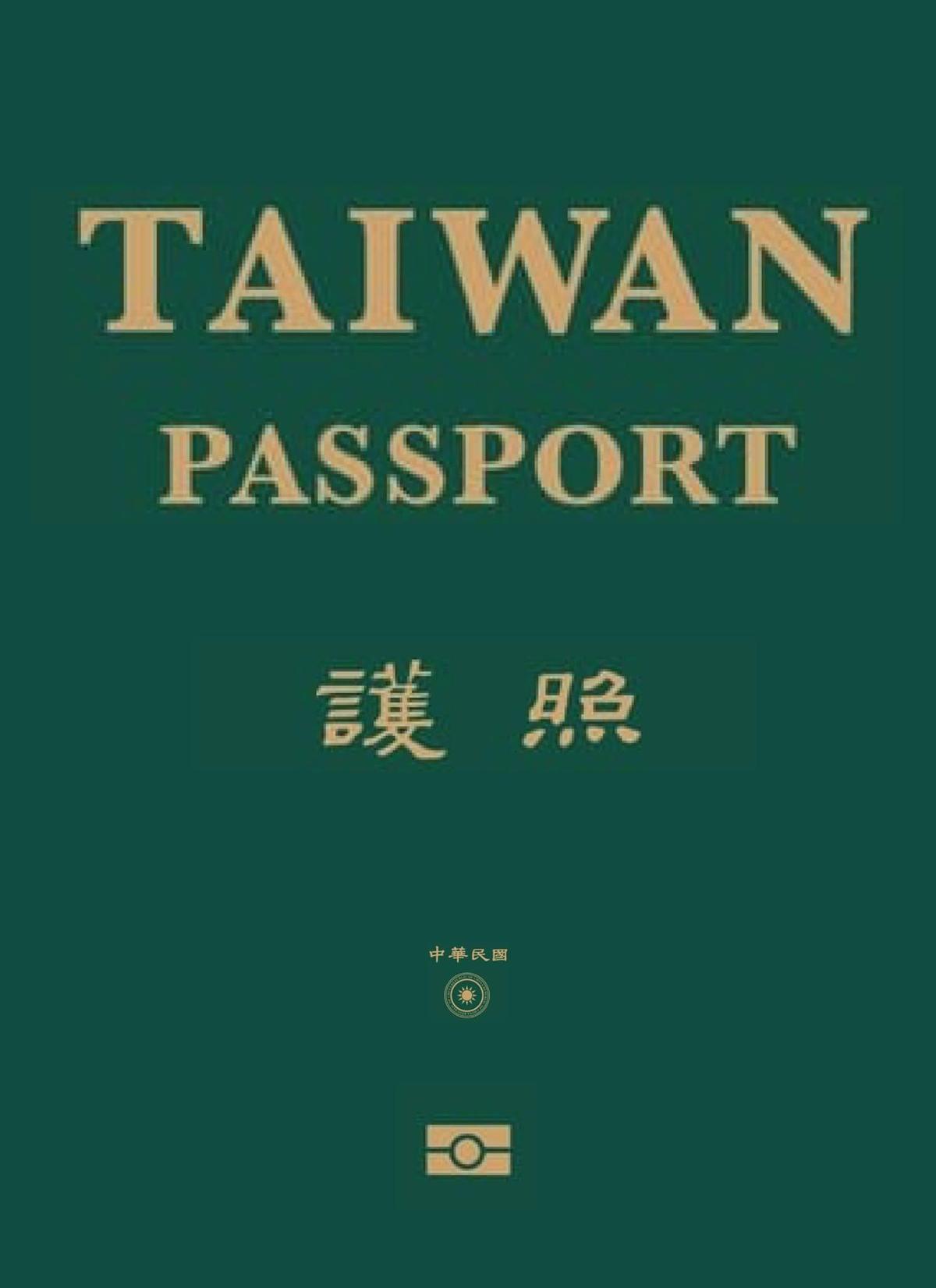 臉書粉專「小聖蚊的治國日記」戲稱改版後的護照是「放大縮小遊戲」,並放圖諷刺。(翻攝自「小聖蚊的治國日記」臉書粉專)
