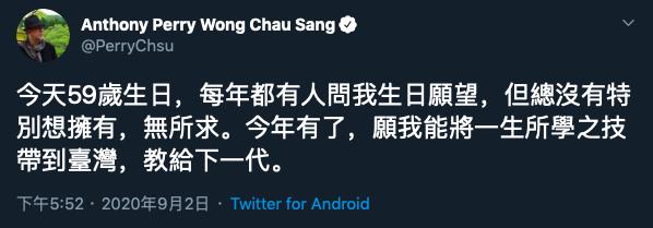 2日過59歲生日的黃秋生,在推特上許下了生日願望。(翻攝自黃秋生推特)