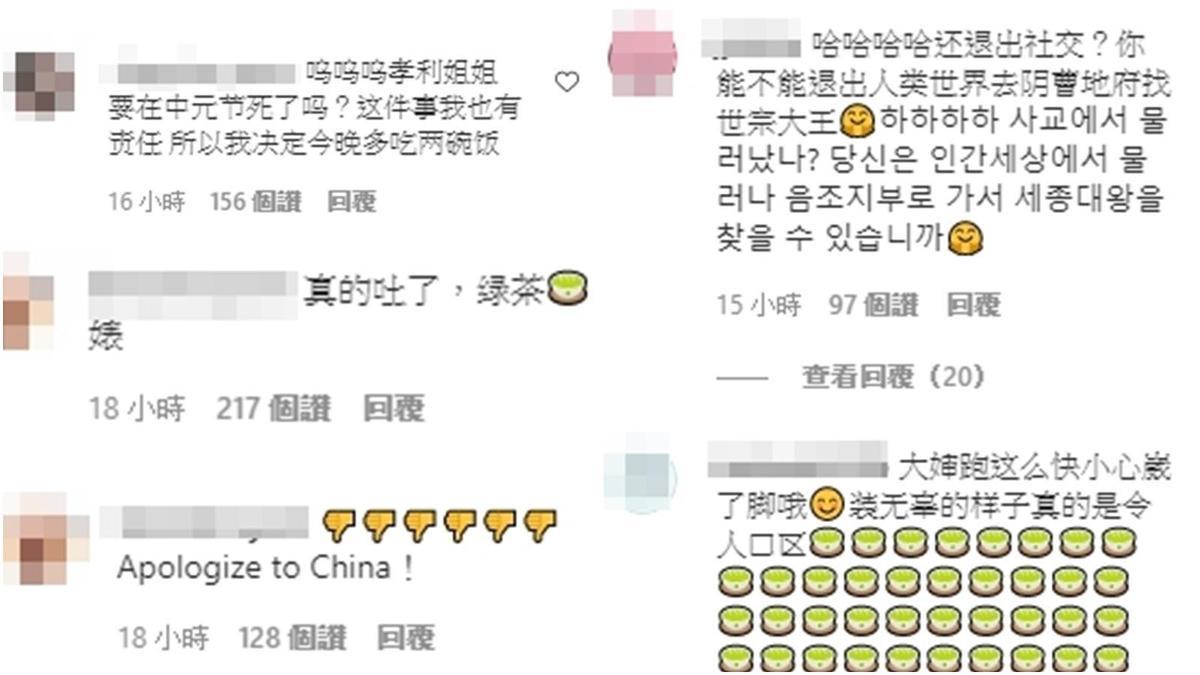 小粉紅翻牆到李孝利的Instagram,瘋狂咒罵留言逼道歉。(翻攝自李孝利Instagram)