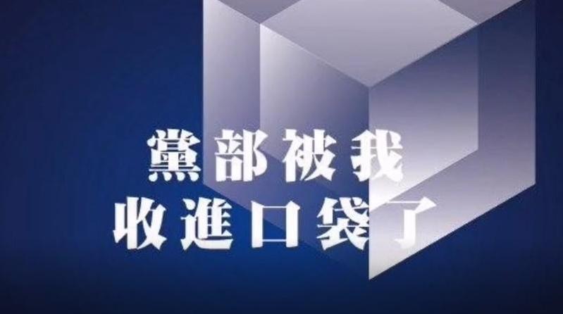 國民黨今在三創生活園區發表數位黨部App。(國民黨提供)