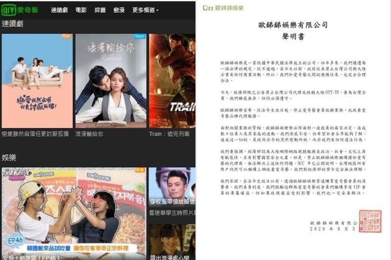 愛奇藝台灣代理商歐銻銻今發表聲明,正式停止台灣代理服務。(翻攝自愛奇藝、翻攝自歐銻銻臉書粉絲團)